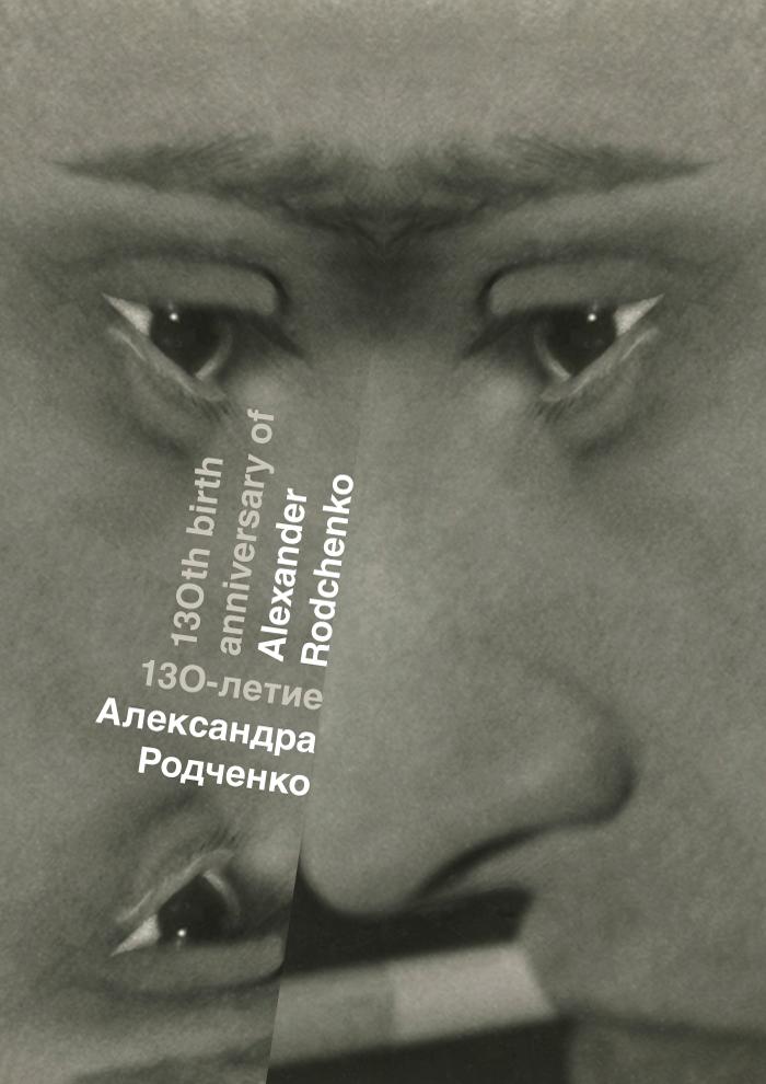 130_jahre_alexander_rodschenko_start